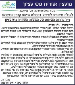 פרסום מודעת מכרז למועצה האזורית גוש עציון בעיתון הארץ ובעיתון ידיעות אחרונות