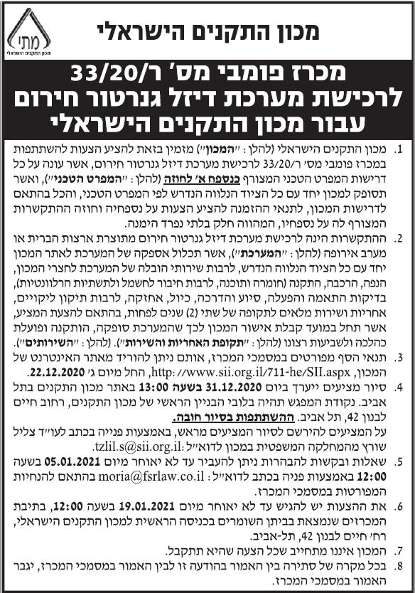 פרסום מודעת מכרז רכישת גנרטור למכון התקנים בעיתון איאם אל עראב ובעיתון מעריב