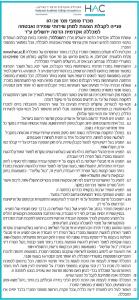 פרסום מודעת מכרז שירותי אבטחה למכללת הדסה בירושלים בעיתון גלובס ובעיתון איאם אל עראב