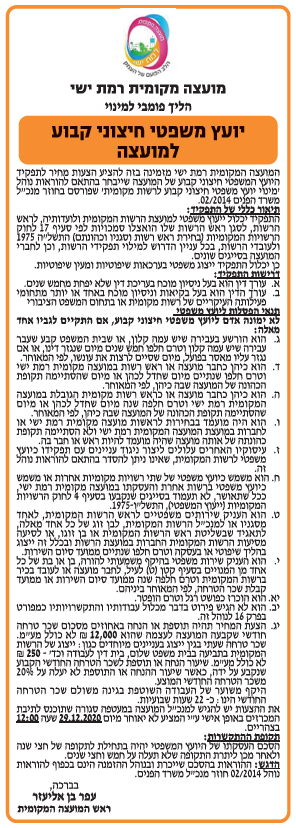 פרסום מודעת מכרז יועץ משפטי למועצה המקומית רמת ישי בעיתון מעריב
