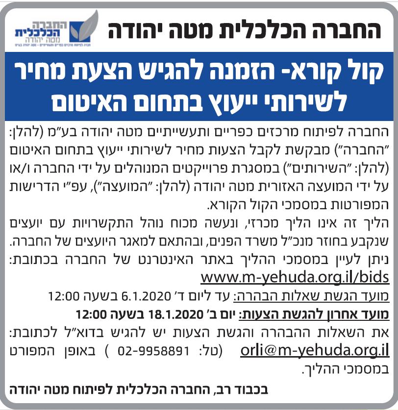 פרסום מודעת מכרז שירותי איטום לחכל מטה יהודה בעיתון הארץ, בעיתון מעריב ובעיתון גלובס