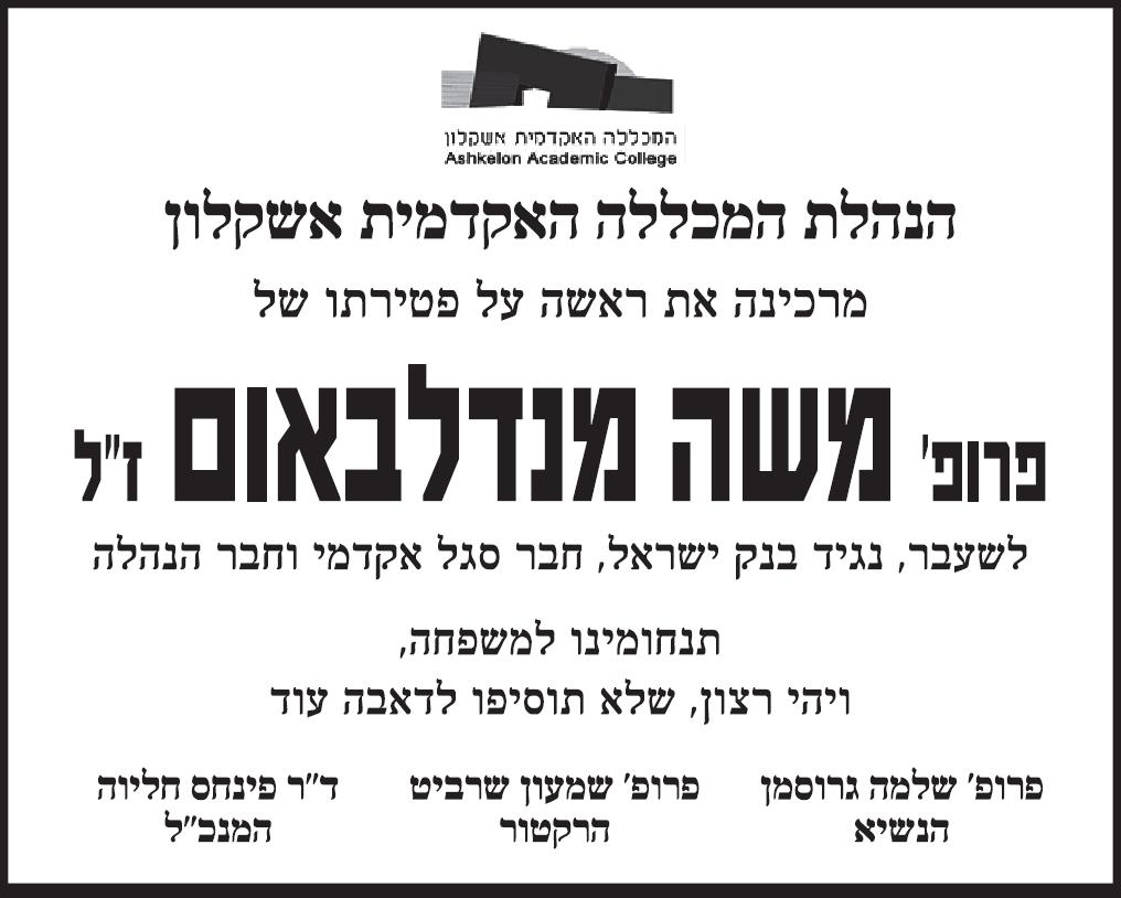 פרסום מודעת אבל משה מנדלבאום זל מהמכללה האקדמית אשקלון בעיתון ישראל היום