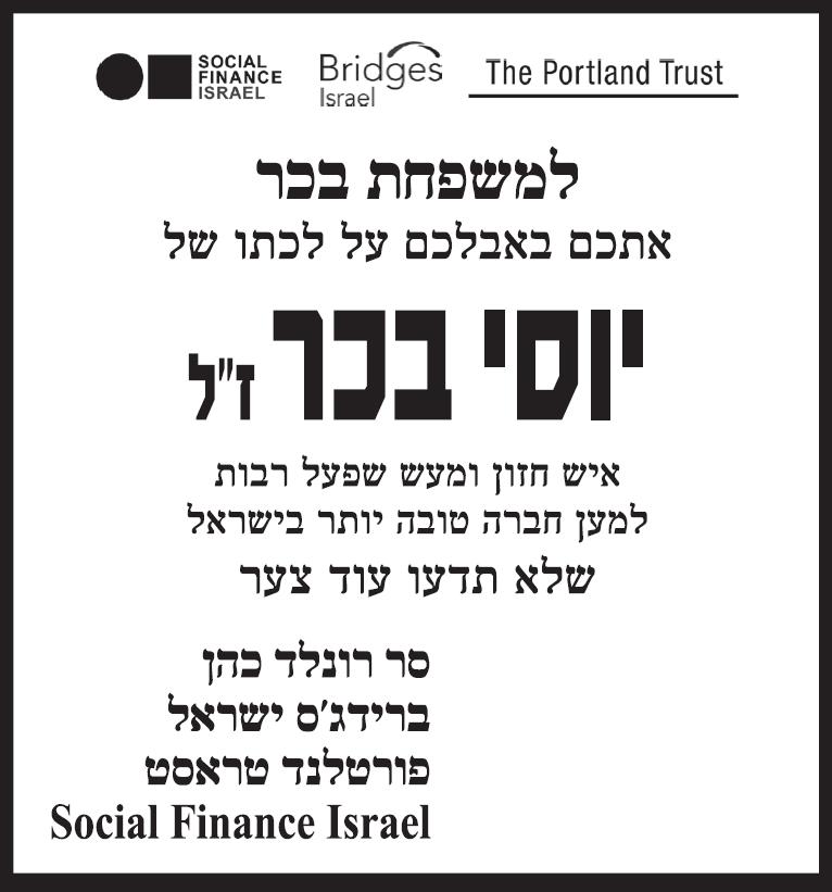 פרסום מודעת אבל ליוסי בכר זל מברידג'ס ישראל בעיתון ידיעות אחרונות