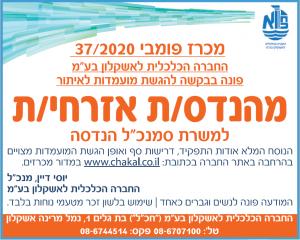 פרסום מודעת דרושים מהנדס אזרחי לחכל אשקלון בעיתון גלובס ובעיתון ישראל היום