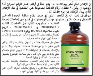 פרסום מודעת ריקול למשקה אלוורה בשפה הערבית בעיתון אל סינארה, בעיתון כל אל עראב ובעיתון אל אחבר