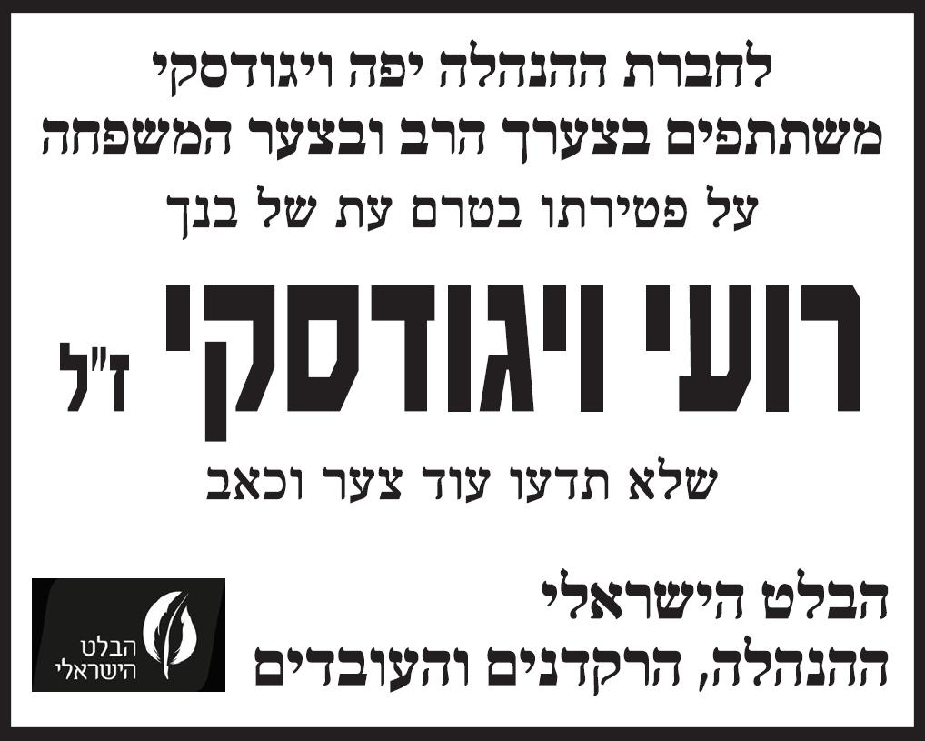 פרסום מודעת אבל רועי ויגודנסקי זל מהבלט הישראלי בעיתון הארץ ובעיתון מעריב