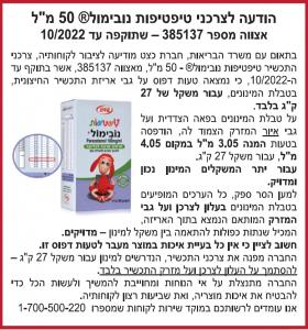 פרסום מודעת ריקול לטיפטיפות נובימול בעיתון ישראל היום, בעיתון גלובס, בעיתון אל סינארה ובעיתון נובסטי