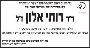 """ד""""ר רותי אלון זל מודעת אבל מפלדנקרייז ישראל בעיתון ידיעות אחרונות ובעיתון הארץ"""