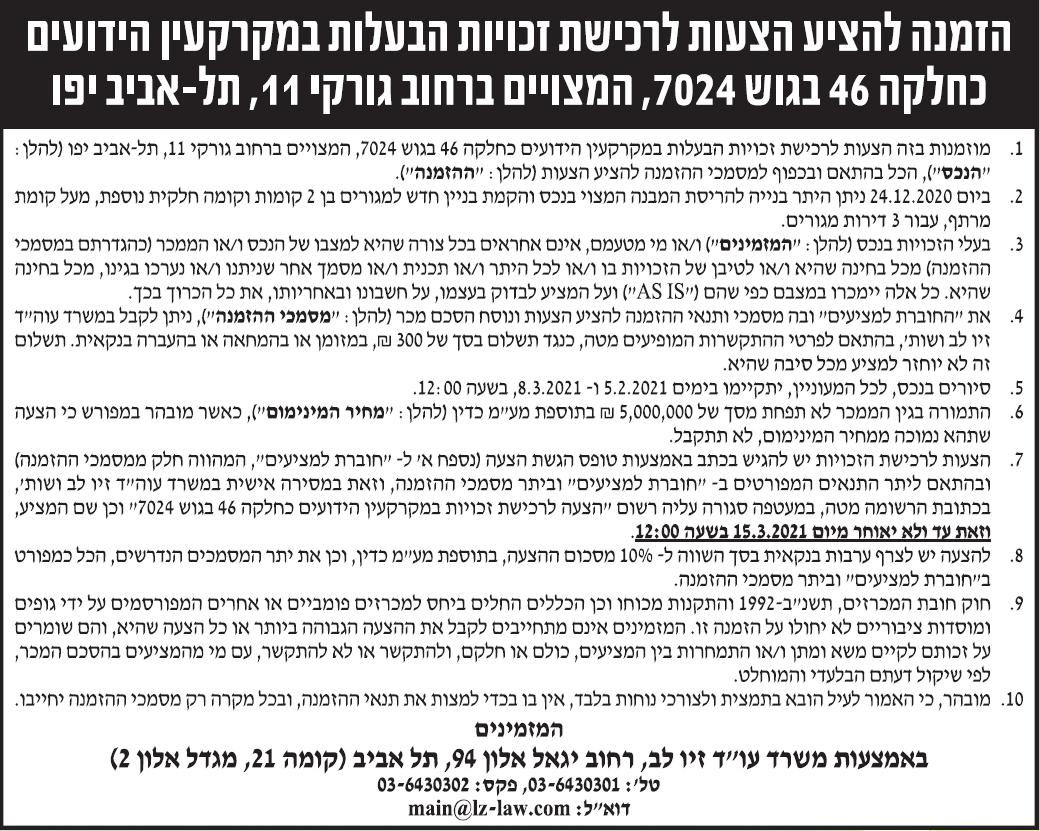 פרסום מודעה הזמנה להציע הצעות לקרקע בגרוקי תל אביב בעיתון כלכליסט, בעיתון גלובס ובעיתון דה מרקר
