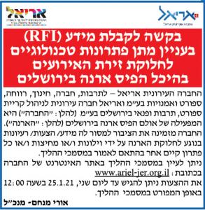 חברה עירונית אריאל מודעת קבלת מידע RFI בעיתון ישראל היום ובעיתון גלובס