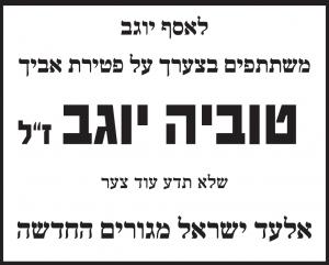 טוביה יוגב זל מודעת אבל מאלעד ישראל מגורים החדשה בעיתון ידיעות אחרונות
