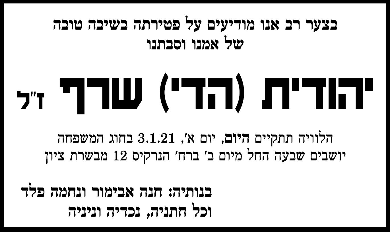 פרסום מודעת אבל יהודית הדי שרף זל בעיתון ידיעות אחרונות