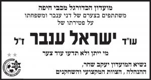 ישראל ענבר זל מודעת אבל ממועדון כדורגל מכבי חיפה בעיתון ידיעות אחרונות