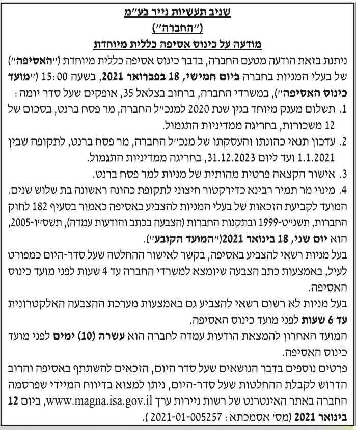 פרסום מודעה בורסאית לשניב תעשיות נייר בעמ בעיתון ישראל היום ובעיתון הארץ