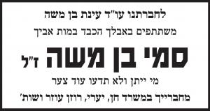 פרסום מודעת אבל סמי בן משה זל מפירמת חן, יערי, רוזן עוזר ושות' בעיתון הארץ