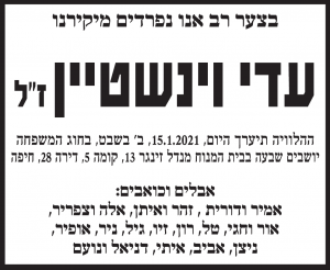 פרסום מודעת אבל עדי וינשטיין זל בעיתון ידיעות אחרונות