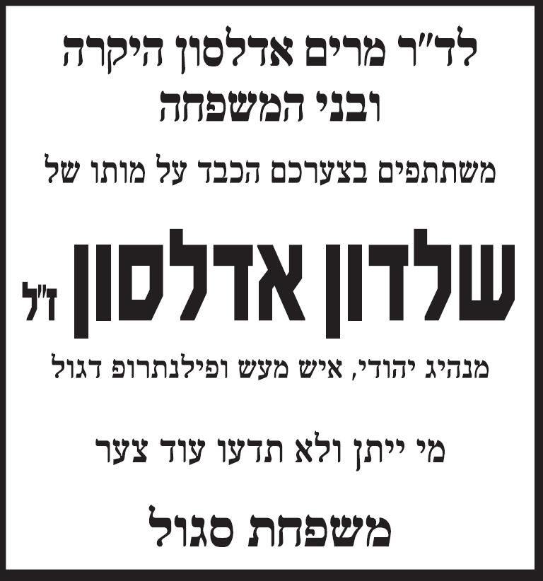 פרסום מודעת אבל שלדון אדלסון זל בעיתון ישראל היום