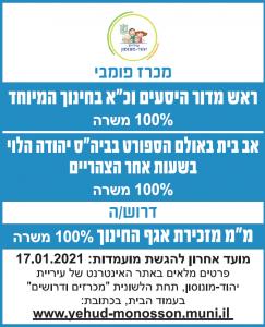 פרסום מודעת דרושים בחינוך לעיריית יהוד מונסון בעיתון מעריב ובעיתון ידיעות אחרונות