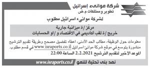 פרסום מודעת דרושים בערבית לחברת נמלי ישראל בעיתון אל סינארה, בעיתון כל אל עראב, בעיתון אל אתיחד ובעיתון פנורמה