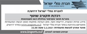 פרסום מודעת דרושים רכז תקציב לחברת נמלי ישראל בעיתון ידיעות אחרונות, בעיתון מעריב ובעיתון פנורמה