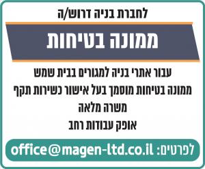 פרסום מודעת דרושים ממונה בטיחות לחברת בניה בעיתון ידיעות אחרונות ובעיתון ישראל היום