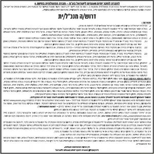 פרסום מודעת דרושים מנכל לחברת חקר הימים ואגמים בעמ בעיתון גלובס ובעיתון הארץ