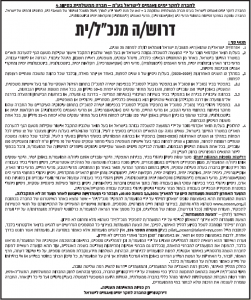 """פרסום מודעת דרושים מנכל לחברת חקר הימים ואגמים בע""""מ בעיתון גלובס ובעיתון הארץ"""