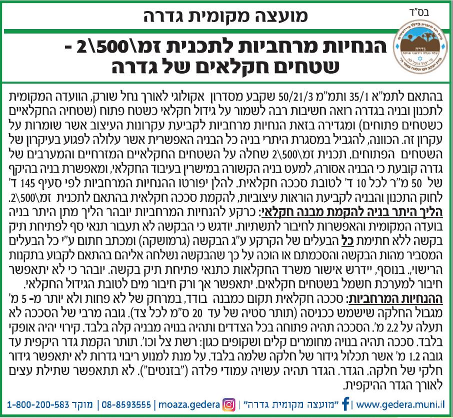 פרסום מודעת הקצאה מועצה מקומית גדרה בעיתון ישראל היום ובעיתון גלובס
