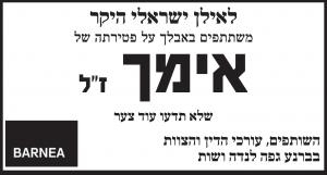 פרסום מודעת השתתפות בצער אילן ישראלי מברנע גפה לנדה ושות' בעיתון הארץ