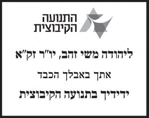 פרסום מודעת השתתפות בצער ליהודה משי זהב מהתנועה הקיבוצית בעיתון ידיעות אחרונות