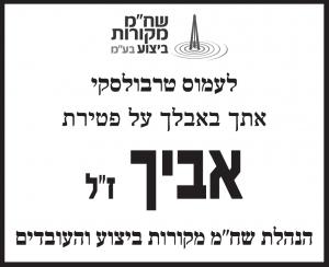 מודעת השתתפות בצער לעמוס טרבולסקי מחברת שחם מקורות ביצוע בעמ בעיתון ישראל היום