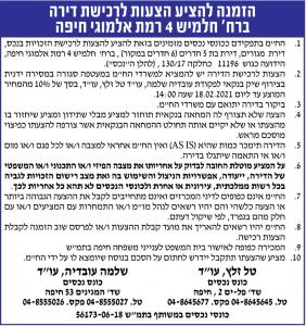 פרסום מודעת כונס נכסים לדירה בחלמיש חיפה בעיתון ידיעות המפרץ ובעיתון ישראל היום