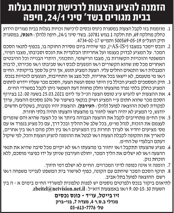 פרסום מודעת כונס נכסים לדירה ברחוב סיני חיפה בעיתון ידיעות אחרונות ובעיתון גלובס