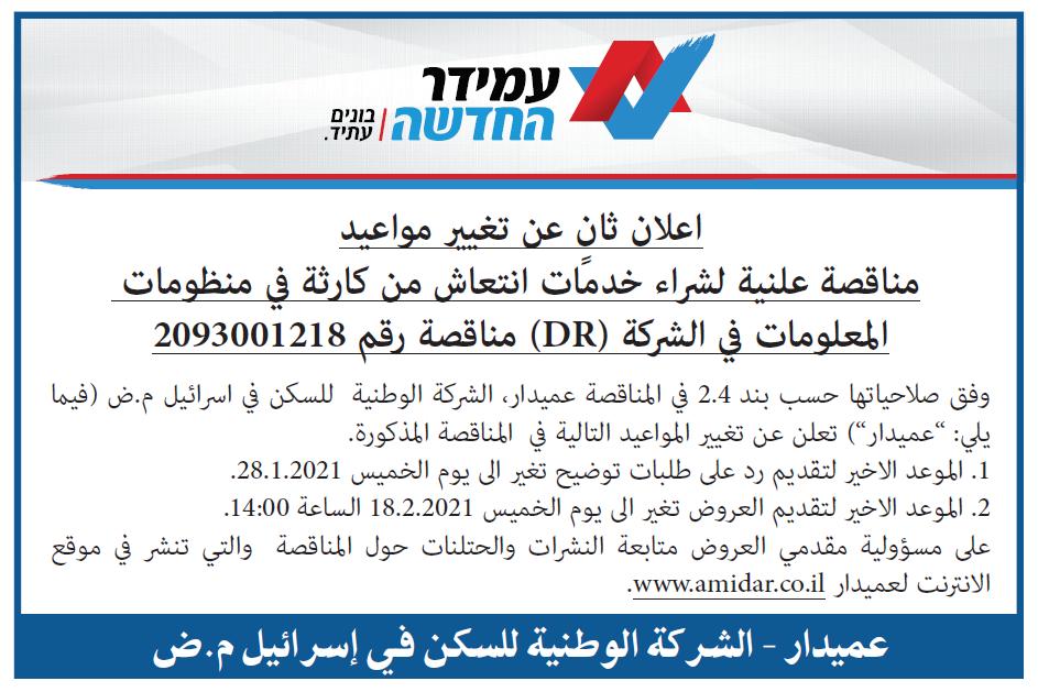 פרסום מודעת מכרז בערבית לחברת עמידר החדשה בעיתון איאם אל עראב, בעיתון אל סינארה, בעיתון כל אל עראב ובעיתון פנורמה