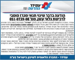 פרסום מודעת מכרז גלאי עשן לחברת עמידר החדשה בעיתון ישראל היום ובעיתון אל סינארה