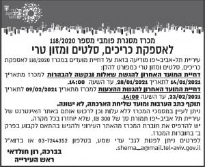 פרסום מודעת מכרז לאספקת מזון עיריית תל אביב בעיתון ידיעות אחרונות ובעיתון כלכליסט