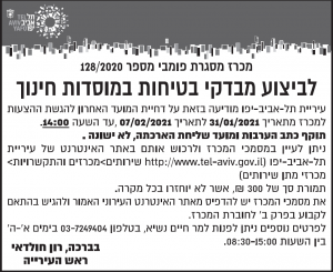 פרסום מודעת מכרז בידוק בטיחות לעיריית תל אביב בעיתון ידיעות אחרונות