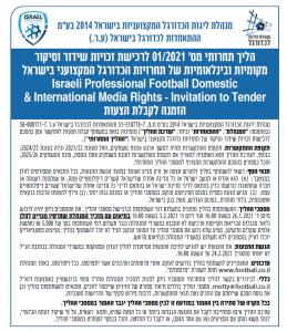 פרסום מודעת מכרז לרכישת זכויות שידור למנהלת ליגות המקצועניות לכדורגל בעיתון גלובס ובעיתון דה מרקר
