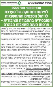 פרסום מודעת מכרז למערכת ניהול למנהלת התחבורה הציבורית בעיתון ישראל היום ובעיתון איאם אל עראב