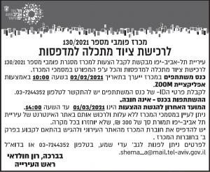 פרסום מודעת מכרז ציוד מדפסות לעיריית תל אביב בעיתון ידיעות אחרונות ובעיתון כלכליסט