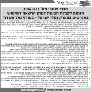 פרסום מודעת מכרז לשימוש בנמל אשדוד לחני בעיתון ידיעות אחרונות, בעיתון כלכליסט ובעיתון מעריב