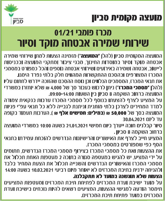 פרסום מודעת מכרז לאבטחה למועצה המקומית סביון בעיתון ישראל היום ובעיתון כלכליסט