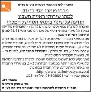 פרסום מודעת מכרז לשירותי רוח לחברה לתרבות ופנאי בת ים בעיתון ישראל היום ובעיתון גלובס