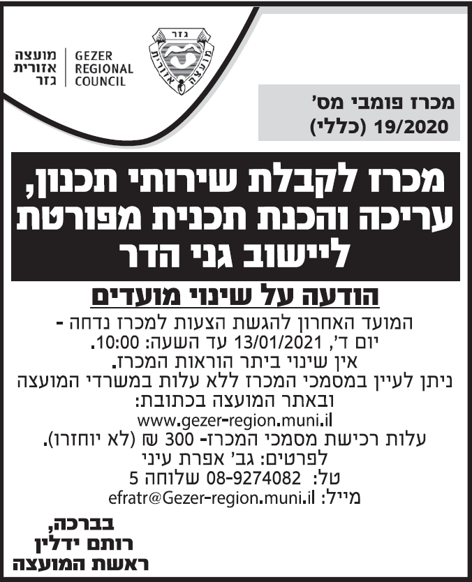 פרסום מודעת מכרז שירותי תכנון למועצה האיזורית גזר בעיתון גלובס, בעיתון כלכליסט ובעיתון ישראל היום