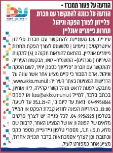 פרסום מודעת מכרז לתחרות גיימרים לעיריית עכו בעיתון ישראל היום ובעיתון גלובס