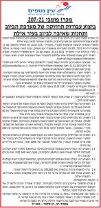 פרסום מודעת מכרז תיחזוק ביוב ותשיות לחברת עין נטפים בעיתון גלובס, בעיתון ידיעות אחרונות ובעיתון הארץ