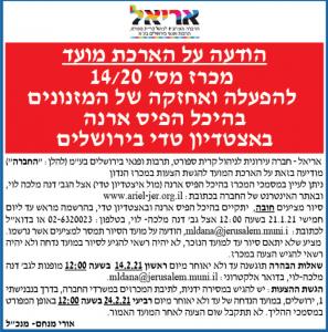פרסום מודעת מכרז מזנון לחברה העירונית אריאל בירושלים בעיתון ישראל היום, בעיתון גלובס ובעיתון ידיעות אחרונות