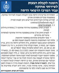 פרסום מודעת מכרז שירותי אחזקה למרכז הרופאי הדסה ירושלים בעיתון מעריב, בעיתון גלובס ובעיתון הארץ