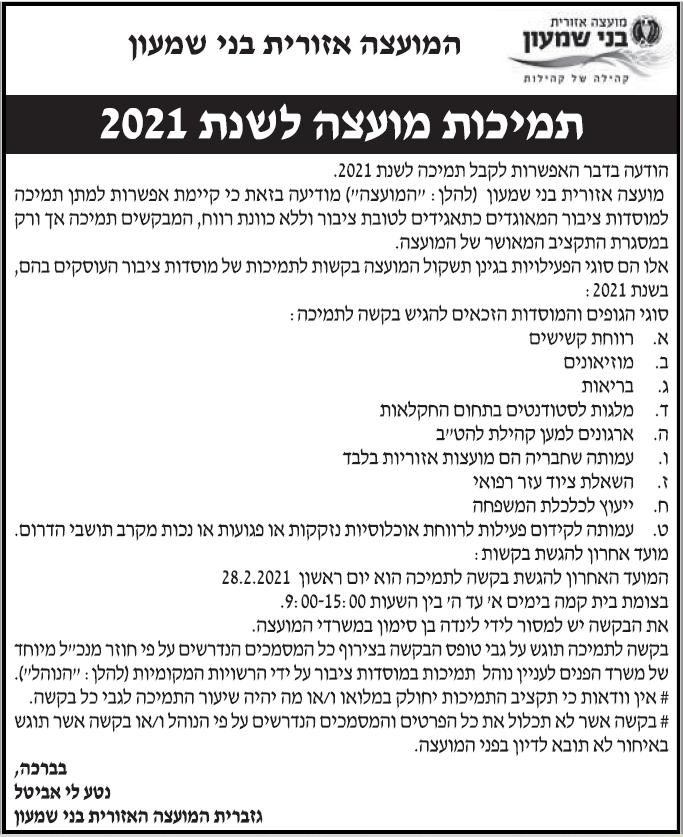 פרסום מודעת קול קורא למועצה האזורית בני שמעון, בעיתון ידיעות הנג, בעיתון מעריב ובעיתון הארץ