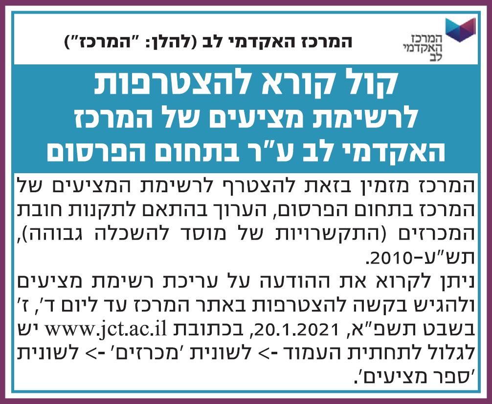 פרסום מודעת קול קורא לפרסום למרכז האקדמי לב בעיתון גלובס ובעיתון איאם אל עראב